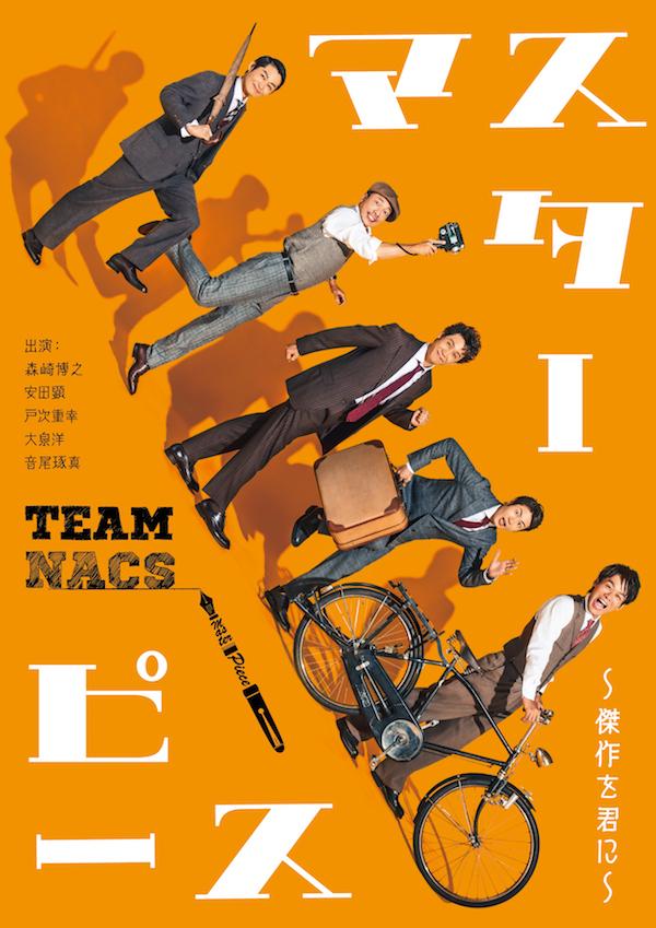 TEAM NACS 第17回公演「マスターピース〜傑作を君に〜」