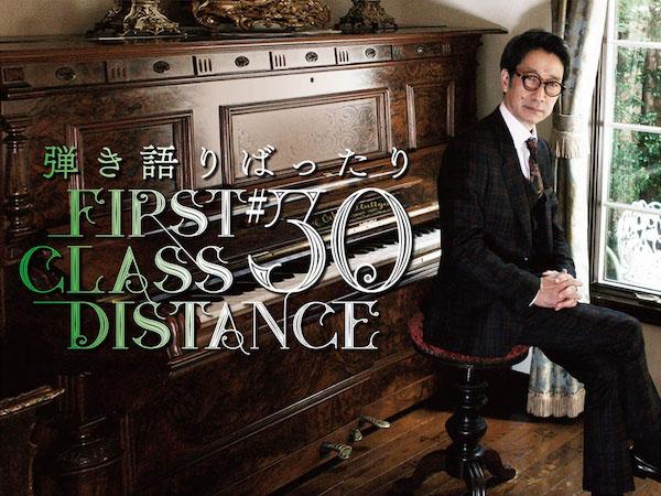 弾き語りばったり #30 First Class Distance
